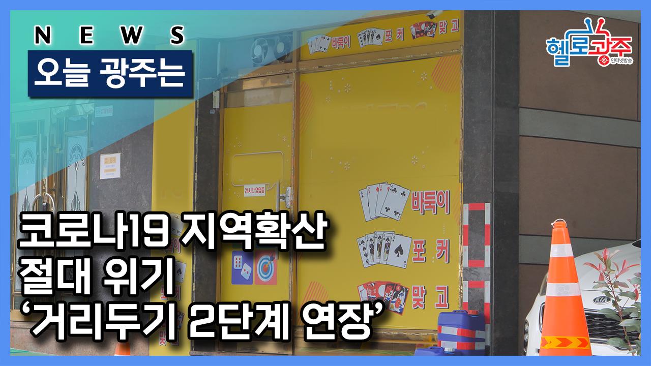 코로나19 지역확산 절대 위기 '거리두기 2단계 연장'