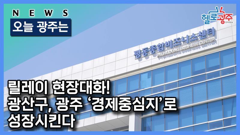 릴레이 현장대화! 광산구, 광주 '경제 중심지'로 성장시킨다
