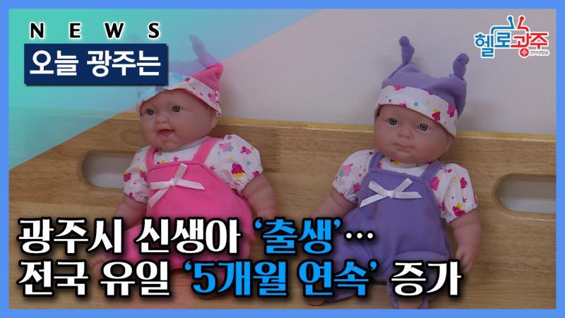 광주시, 신생아 '출생'… 전국 유일 '5개월 연속' 증가