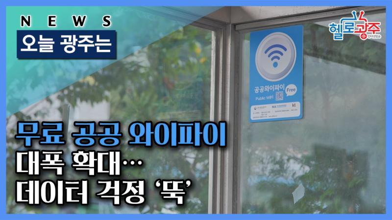 무료 공공 와이파이 대폭 확대… 데이터 걱정 '뚝'