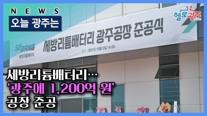 세방리튬배터리…'광주에 1,200억 원' 공장 준공 목록 이미지