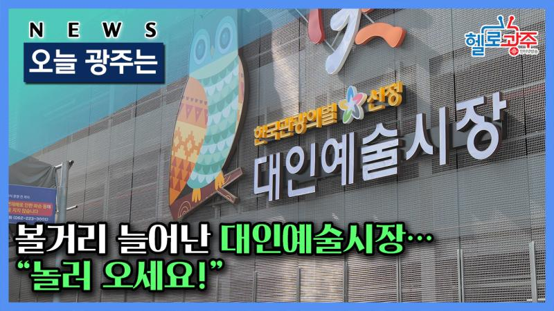 """볼거리 늘어난 대인예술시장…""""놀러 오세요!""""  목록 이미지"""