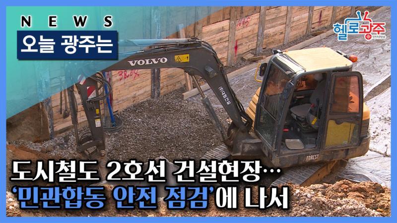 도시철도 2호선 건설현장…'민관합동 안전 점검'에 나서 목록 이미지