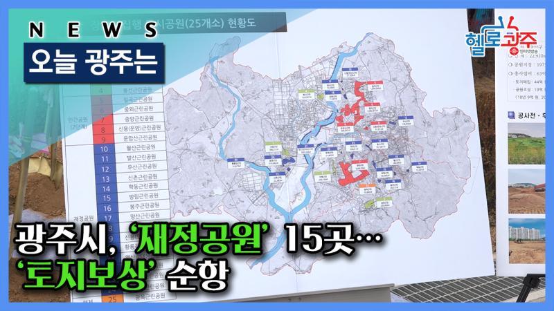 광주시, '재정공원' 15곳…'토지보상' 순항  목록 이미지