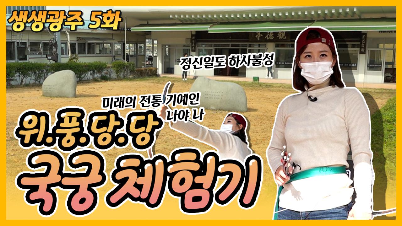 국궁 체험기 (feat. 열정이 '활활') [생생광주] 목록 이미지