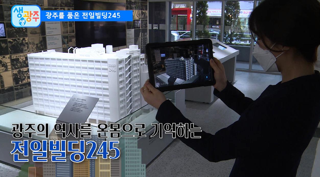 광주를 품은 전일빌딩245 [생생광주] 목록 이미지
