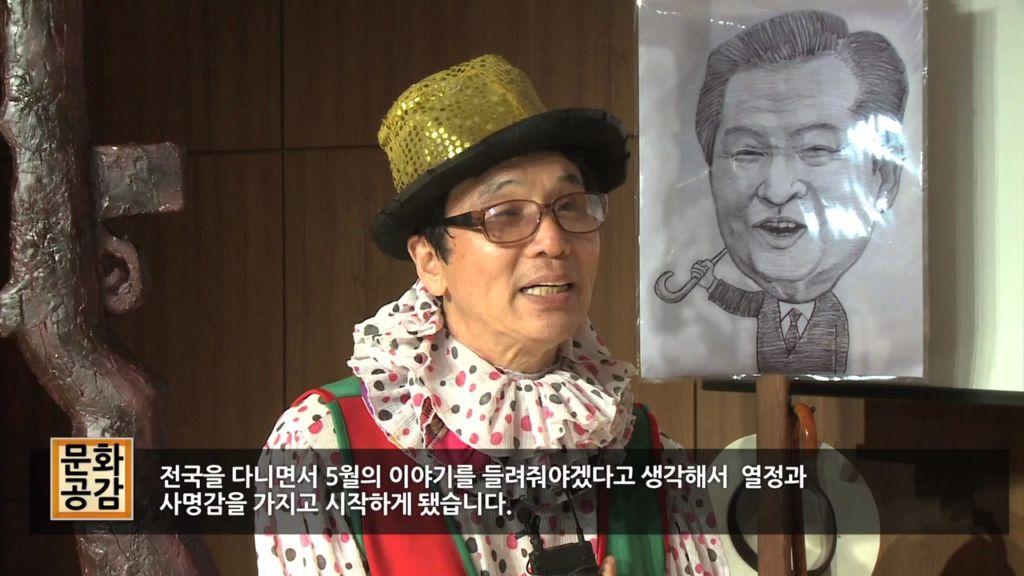 문화공감26회 - 연극 애꾸눈 광대 목록 이미지