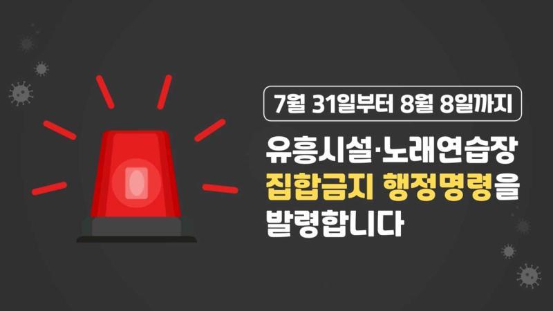 유흥시설·노래연습장 집합금지 행정명령