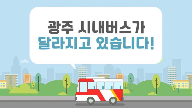 달라지고 있는 광주 시내버스를 소개합니다 목록 이미지