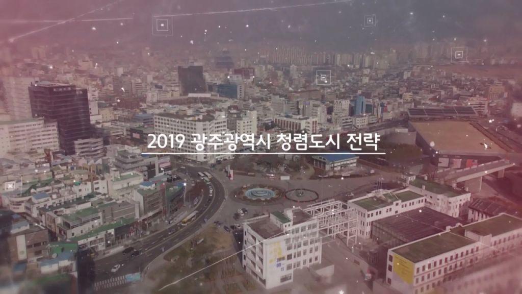 청렴 광주 홍보 영상 목록 이미지