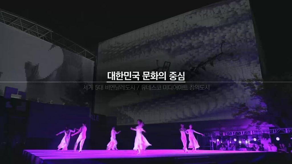 해외 홍보용 광주 소개 영상 목록 이미지
