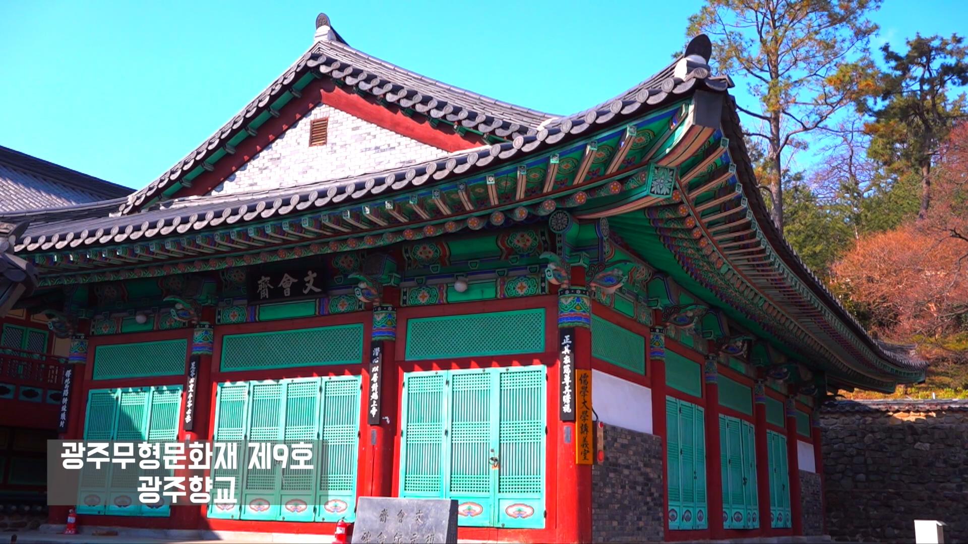 광주무형문화재 제9호 광주향교 목록 이미지