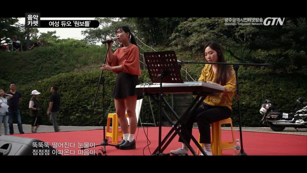 원보틀 [음악카펫 시즌2] 목록 이미지