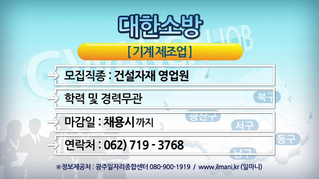 취업뉴스344회 목록 이미지