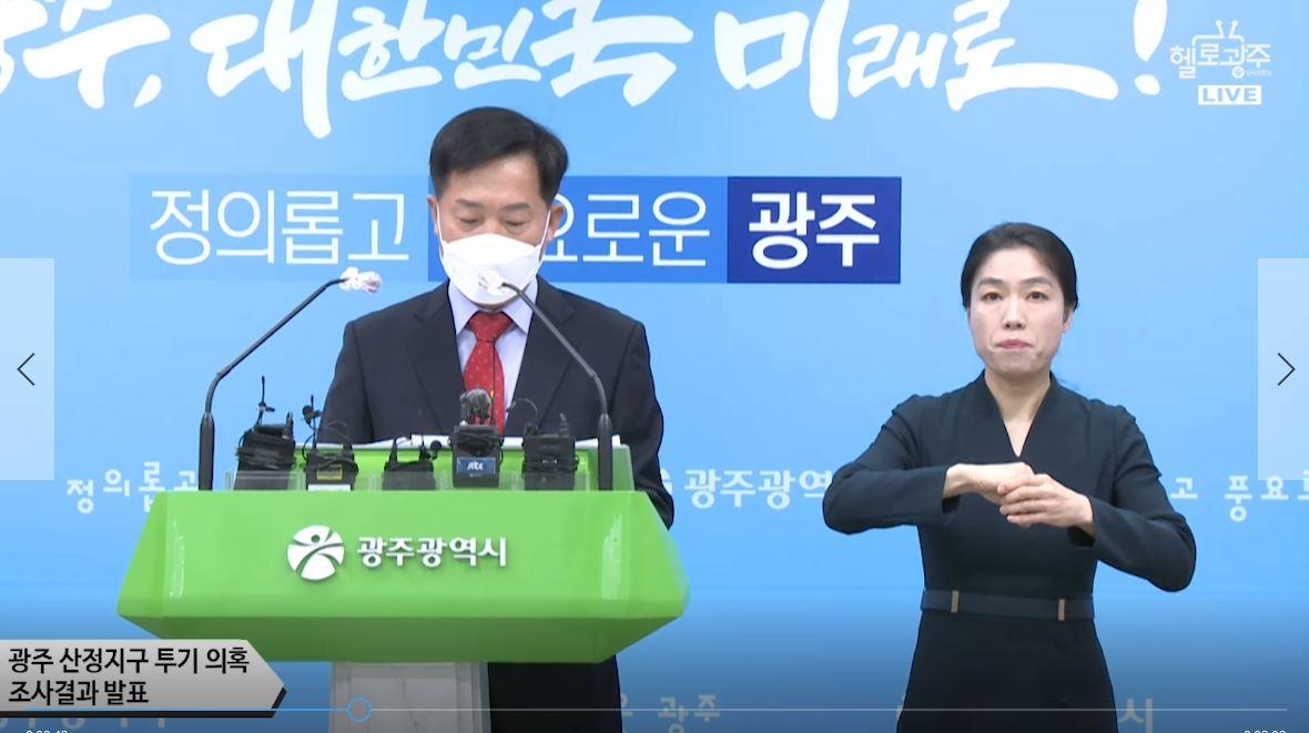 3월 15일 광주 산정지구 투기 의혹 조사결과 발표 목록 이미지