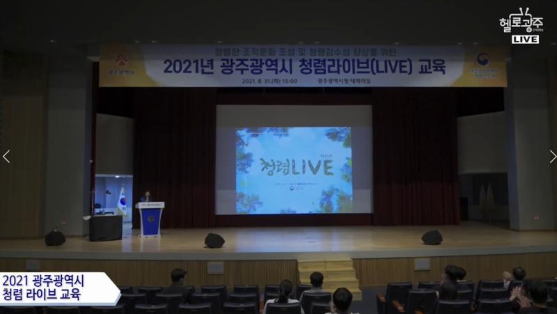 2021 광주광역시 청렴 라이브 교육 목록 이미지
