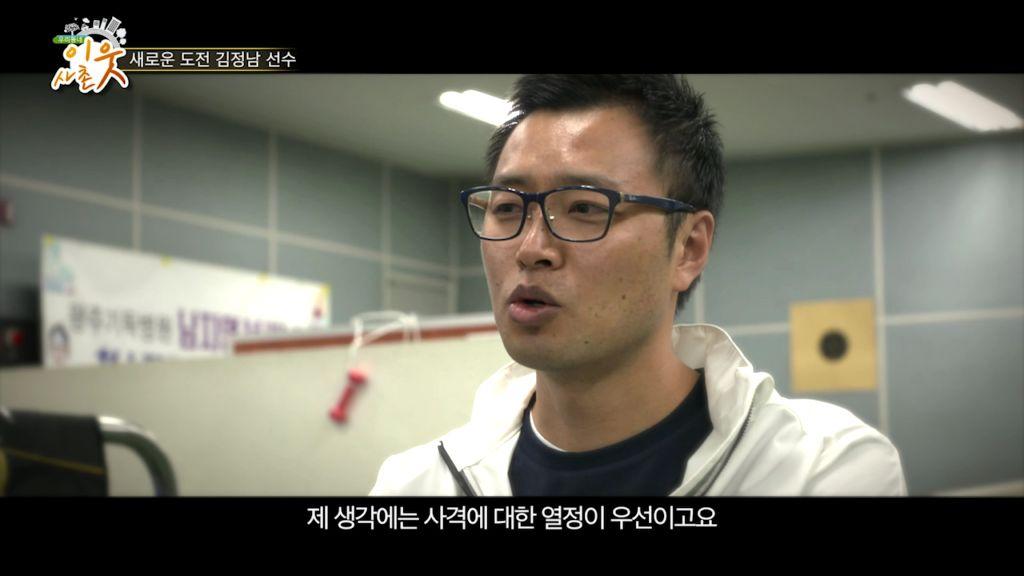 새로운 도전 김정남선수 [우리동네이웃사촌2회] 목록 이미지