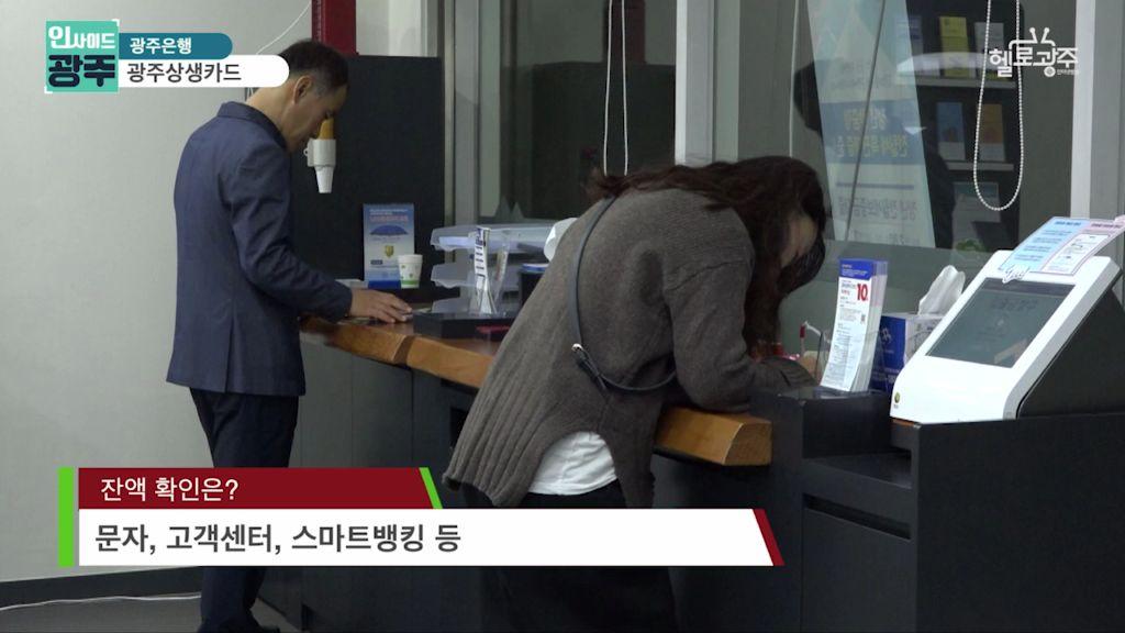 인사이드광주 5회_광주상생카드 목록 이미지