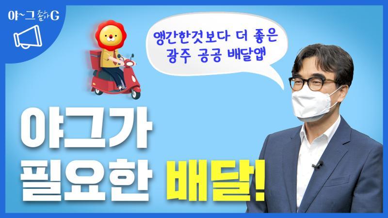 야~그 좀 하G / 5화 / 위메프오 광주공공배달앱 사용설명서 목록 이미지
