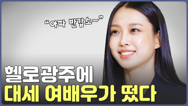 찍어블G 3화 _오월의 청춘 / 대세 배우 고민시 / 마음도 예쁘시~요 목록 이미지