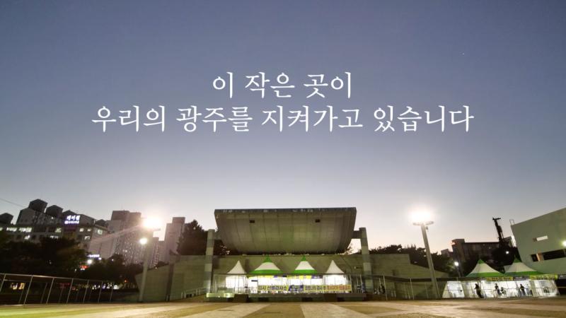 가장 늦게까지 불이 꺼지지 않는 선별검사소, 광주광역시청 선별검사소 목록 이미지